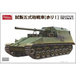 Imperial Japanese Army TYPE 5 Ho-Ri I